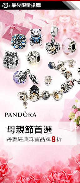 Pandora母親節送禮首選珠寶品牌8折起