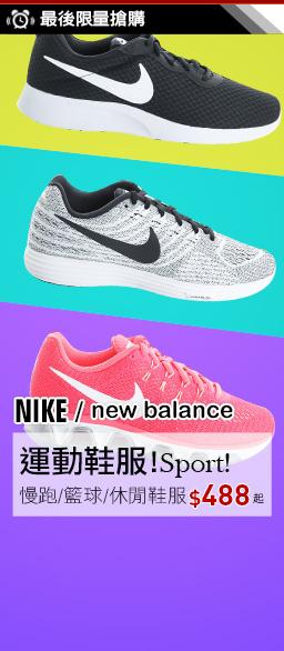 NIKE/adidas運動跑鞋聯合特賣特惠價$488起