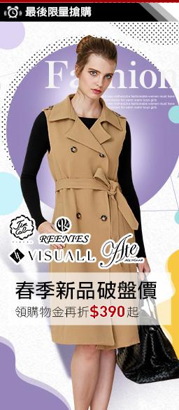 VISUALL時尚女裝春季限時破盤價$390起