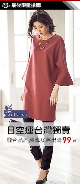 日本portcros潮流女裝聯合出清價$99起