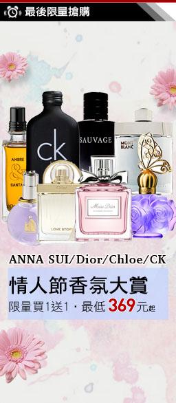 ANNA SUI/Dior國際精品香水限時搶購5折起