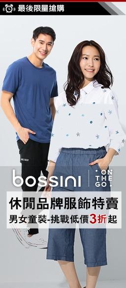 bossini戶外穿搭休閒服飾限時最低價$166起