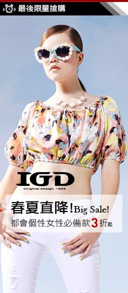 IGD英格麗都會個性女裝春夏直降3折起