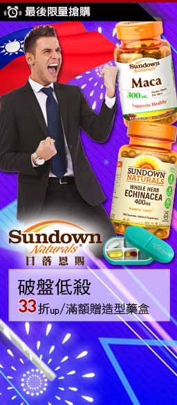 sundown保健食品早鳥週年慶33折up