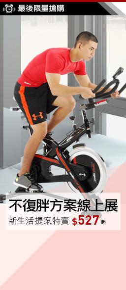 Bladez復不復胖健身塑身器材促銷$527up