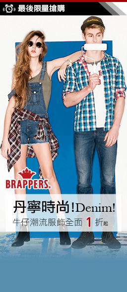BRAPPERS潮流服飾精選$333起