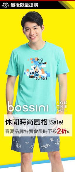 bossini休閒服飾限時夏殺$99起