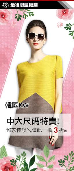 韓國KW時尚俐落穿搭首選推薦3折起