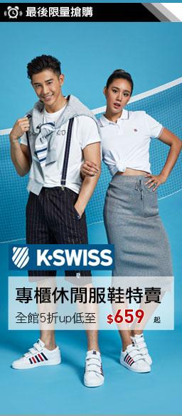 K-SWISS經典休閒鞋/運動服飾$659起