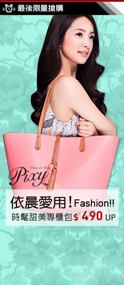 PIXY依晨代言時尚美包推薦價$490起