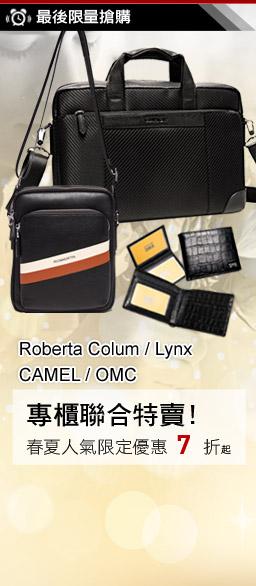 Roberta/CAMEL男士質感包夾搶購價7折起