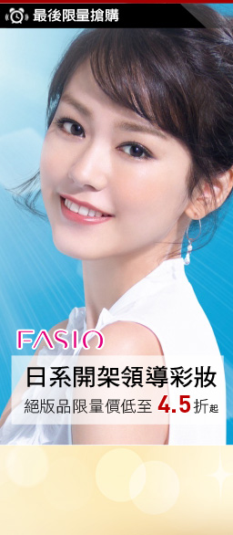 FASIO菲希歐開架彩妝領導品牌限量特惠4折起