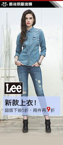 LEE潮流春夏服飾特賣限定價5折起