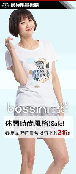 bossini春夏休閒服飾限時特惠價$150起
