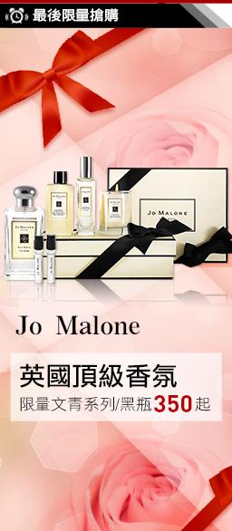 JO Malone經典香水組限時限量$350起