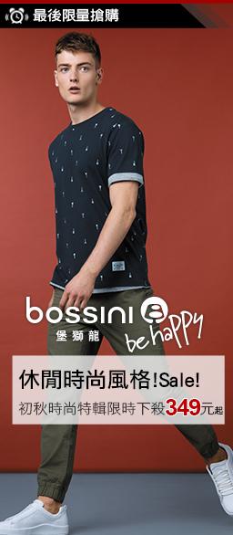 bossini休閒服飾新品特惠獨享$349起