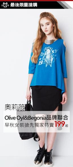 奧莉薇&Begonia&貝蒂品牌聯合秋裝搶先獨賣$199up