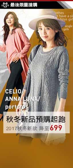 日本CELIO秋冬流行女裝限時搶購$390元起