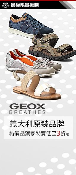 GEOX義大利進口鞋款出清搶購價3折起