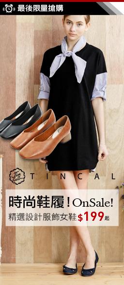 TINCAL設計師服飾鞋款精選推薦價$199起