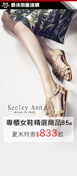 Keeley Ann專櫃女鞋夏末出清強檔特賣$833up