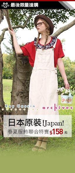 Ray Cassin日本進口專櫃女裝春夏特賣$158起