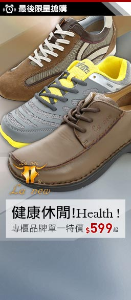 La new氣墊專利鞋款特談獨家價$599起