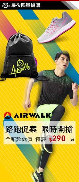 AIRWALK路跑鞋新品特惠$290起