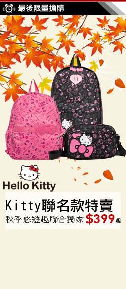 BTU x Hello Kitty 聯合專櫃包款獨家價$399up