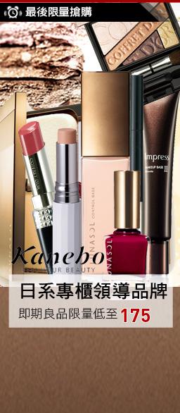 Kanebo佳麗寶日系專櫃領導品牌即期品特惠$175起
