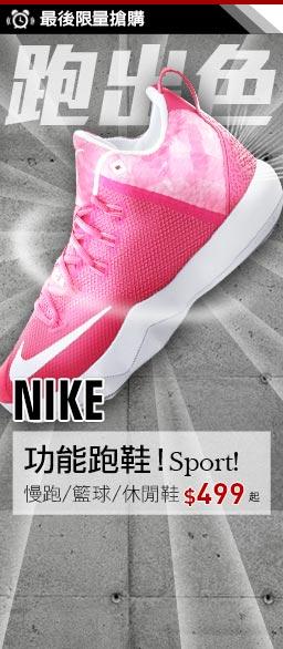 NIKE/adidas運動跑鞋限時優惠價$499起