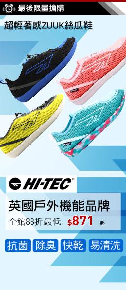 HI-TEC超人氣機能鞋款限時$659起