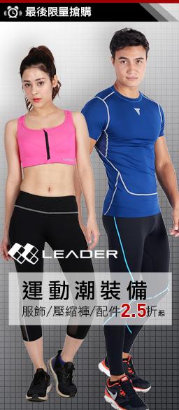LEADER 運動機能服飾/配件限時2折起