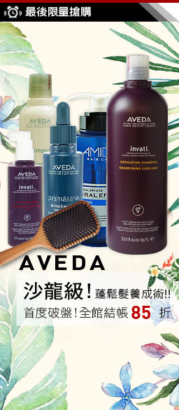 AVEDA紐約沙龍髮品全館特賣3折起