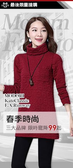 MODORI & KC時尚女裝聯合限時降$99起