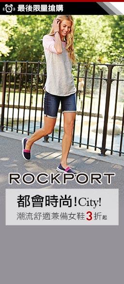 Rockport全方位舒適健走鞋款首選價$990起