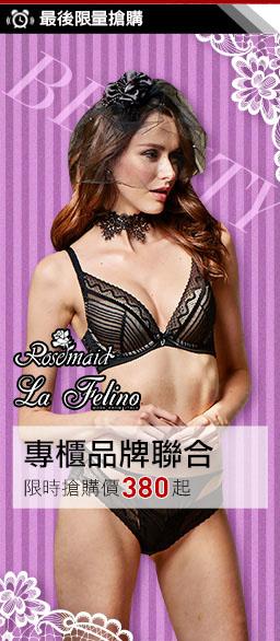 羅絲美x法莉諾法式時尚專櫃內睡衣限時$380起
