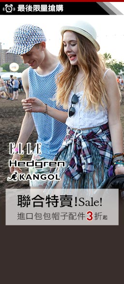 Hedgren專櫃品牌聯合特賣包包配件下殺$592起