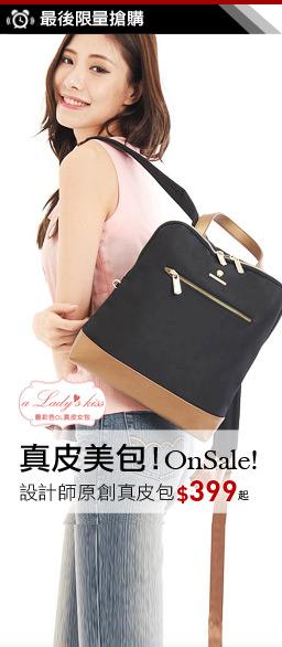 a Lady's設計師真皮熱銷包款推薦價$399起