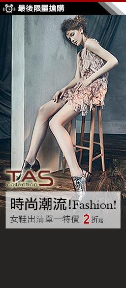 TAS專櫃女鞋百款出清特惠均價$890起