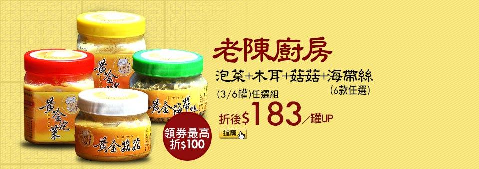 老陳廚房黃金泡菜