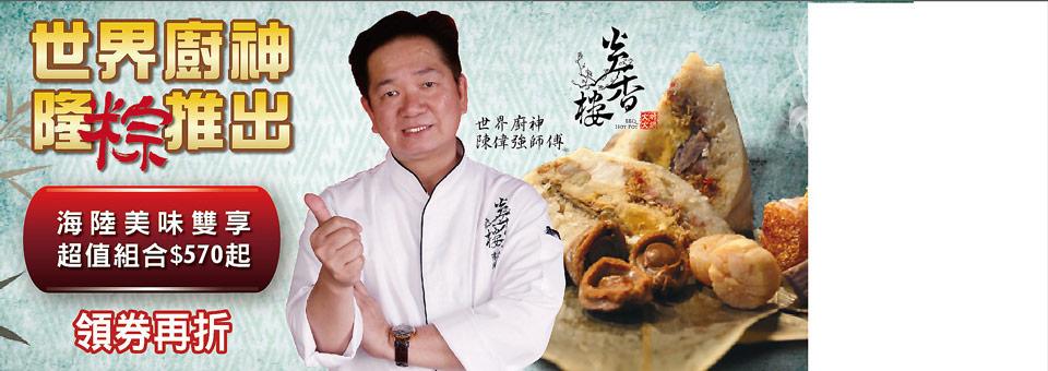 世界廚神美味名粽