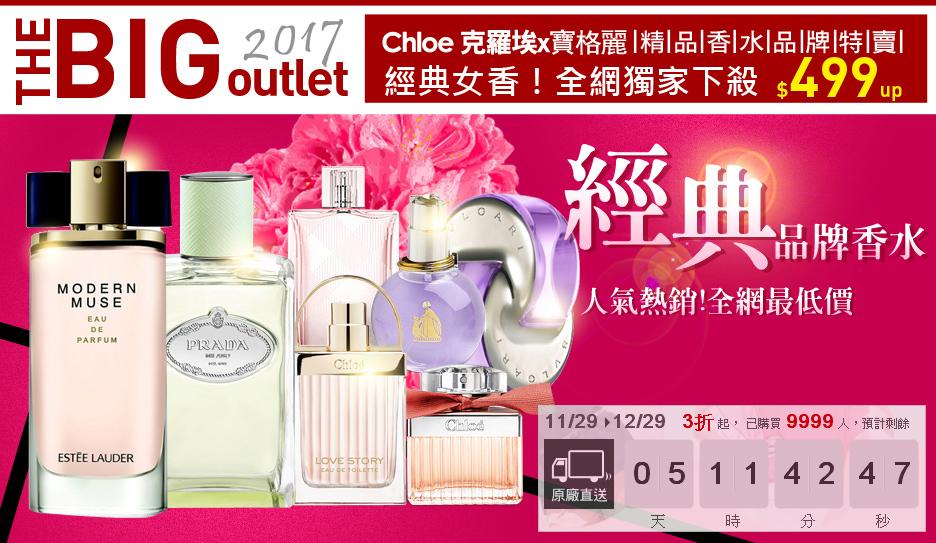 Chloe X BVLGARI寶格麗 精品香水