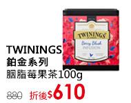 【TWININGS】鉑金系列 胭脂莓果茶100g