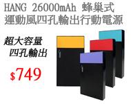 HANG 26000mAh 蜂巢式運動風四孔輸出行動電源(4色)