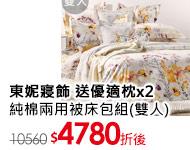 精梳純棉兩用被床包組(雙人)
