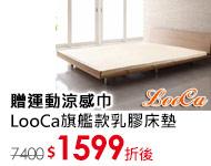 LooCa旗艦款乳膠床墊