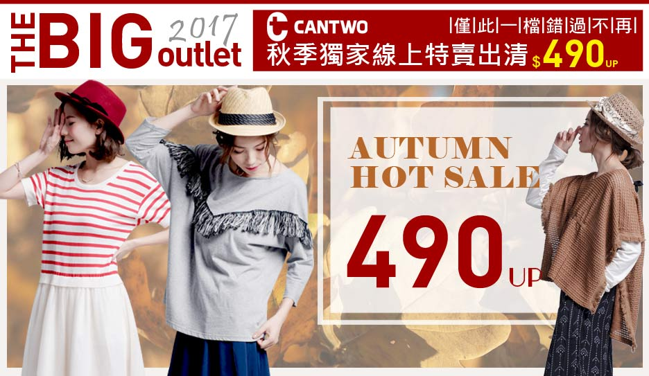CANTWO女裝