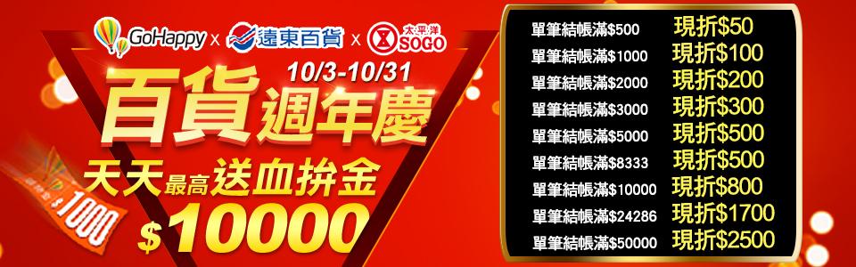 1003-1017 周年慶