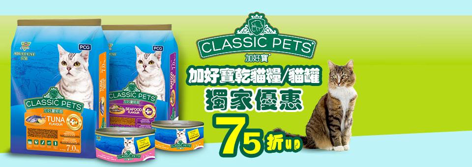 貓糧優惠75折起
